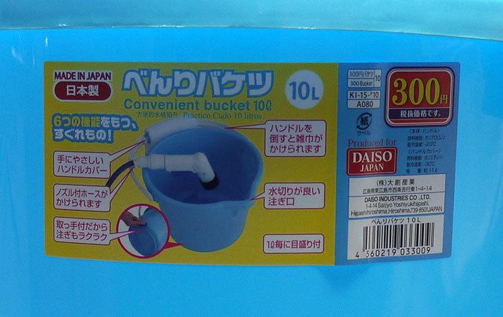 ダイソーでべんりバケツ-10Lを買って来た8.jpg