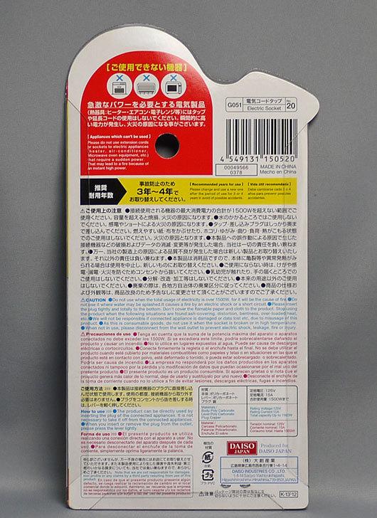 ダイソーでらくらく抜ける電源プラグアダプターを買ってきた3.jpg