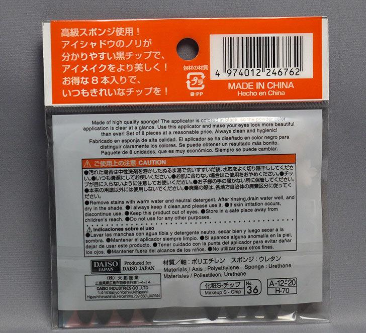 ダイソーでアイシャドウチップ-ダブル黒を買ってきた2.jpg