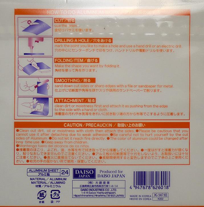 ダイソーでアルミ板-裏面テープ付を買った2.jpg