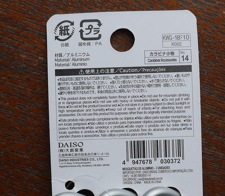 ダイソーでアルミ製カラビナ-3Pを買って来た3.jpg