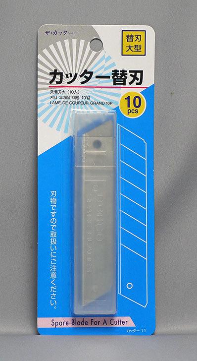 ダイソーでカッター替刃-10pcs-替刃大型を買って来た1.jpg