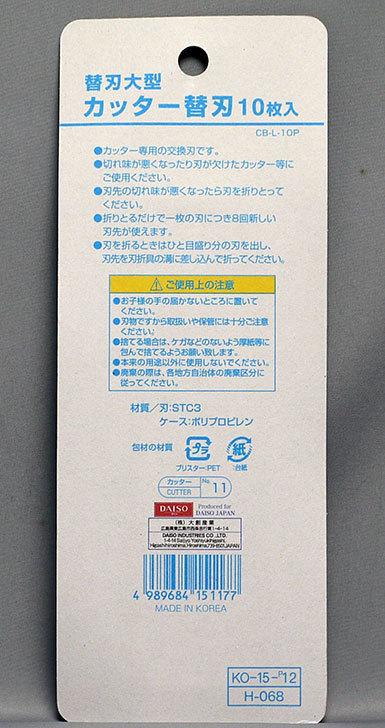 ダイソーでカッター替刃-10pcs-替刃大型を買って来た2.jpg