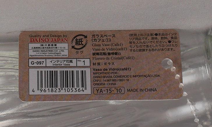 ダイソーでガラスベース(カフェ①)G-097-インテリア花瓶-NO1を買って来た6.jpg