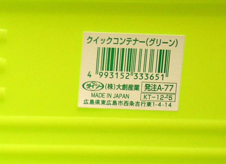 ダイソーでクイックコンテナー(グリーン)を4個買って来た7.jpg