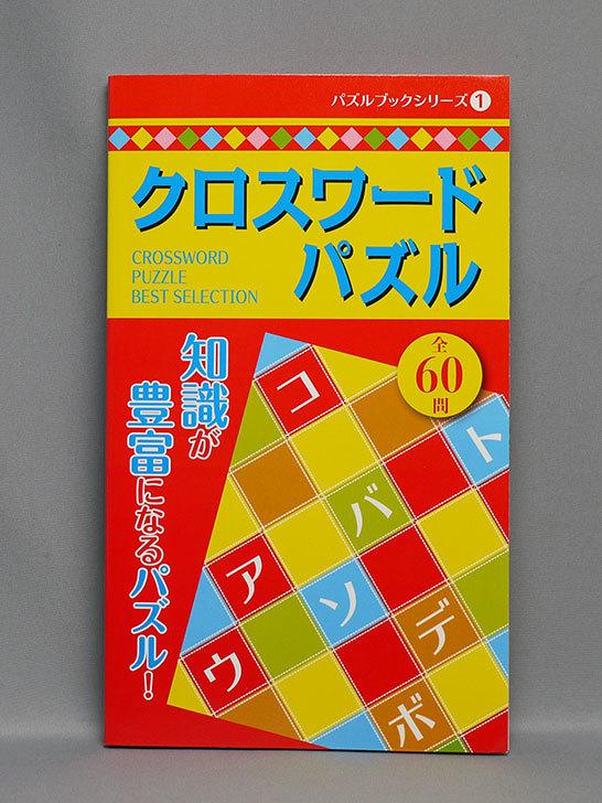 ダイソーでクロスワードパズルを買って来た1.jpg