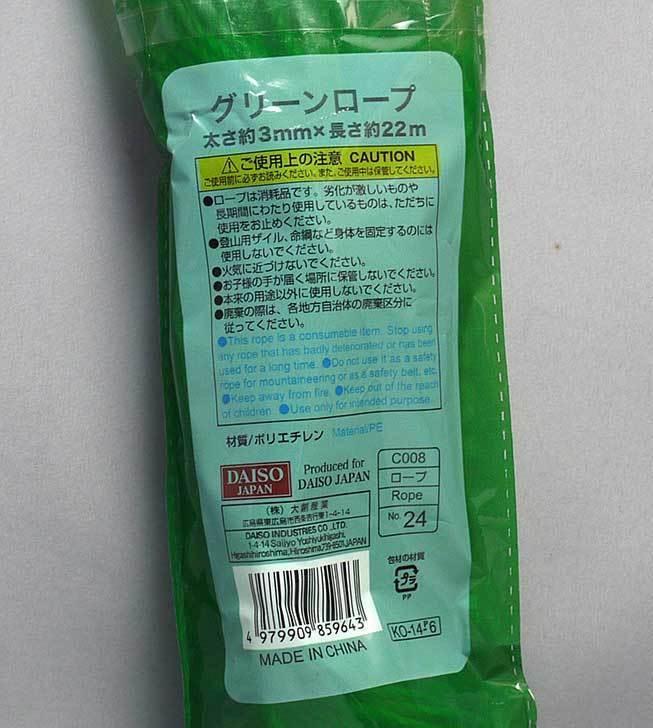 ダイソーでグリーンロープ-3mm×22mを買って来た2.jpg