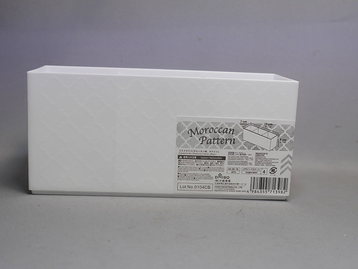 ダイソーでコスメBOX(モロッカン柄、ホワイト)を買ってきた-001.jpg