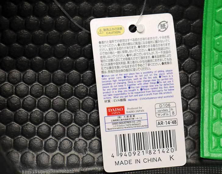 ダイソーでサンダル-メンズ27cmを買ってきた6.jpg
