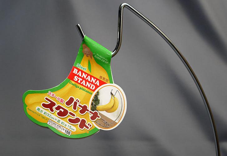 ダイソーでスチール製-バナナスタンドを買ってきた3.jpg
