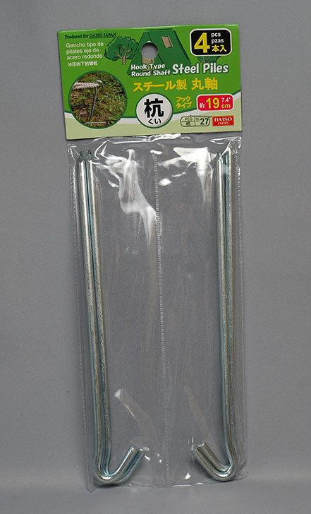 ダイソーでスチール製-丸軸-杭-フックタイプ-約19cm-4本入りを5個買って来た2.jpg