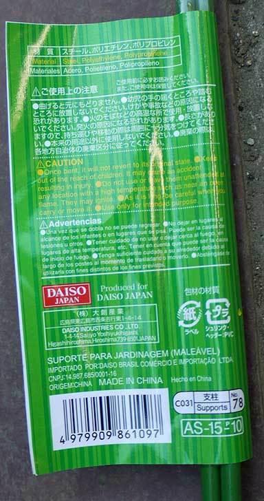 ダイソーでスチール製-自由に曲げられる支柱-90cm×5mm径-3本組を買って来た3.jpg