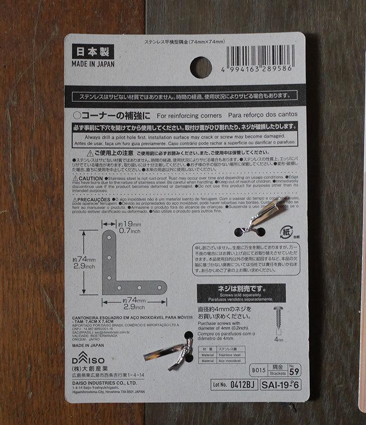 ダイソーでステンレス平横型隅金-74mm×74mmを2個買って来た2.jpg