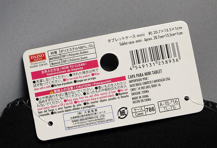 ダイソーでタブレットケースminiを買って来た4.jpg