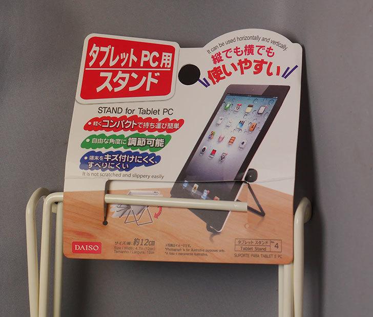 ダイソーでタブレットPC用スタンドのクリーム色を買って来た3.jpg
