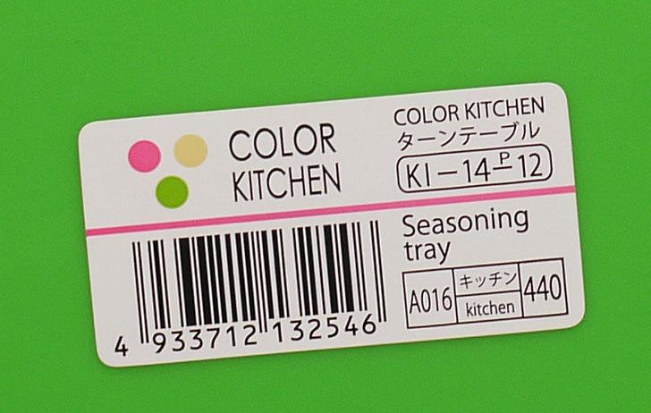 ダイソーでターンテーブル-KI-14-12のグリーンを買って来た3.jpg