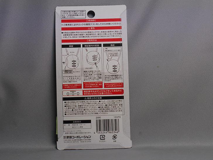ダイソーでダイヤルロック ワイヤータイプを買って来た-002.jpg