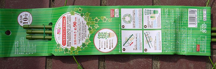 ダイソーでツル巻き用リング支柱緑色10号を2個買って来た2.jpg