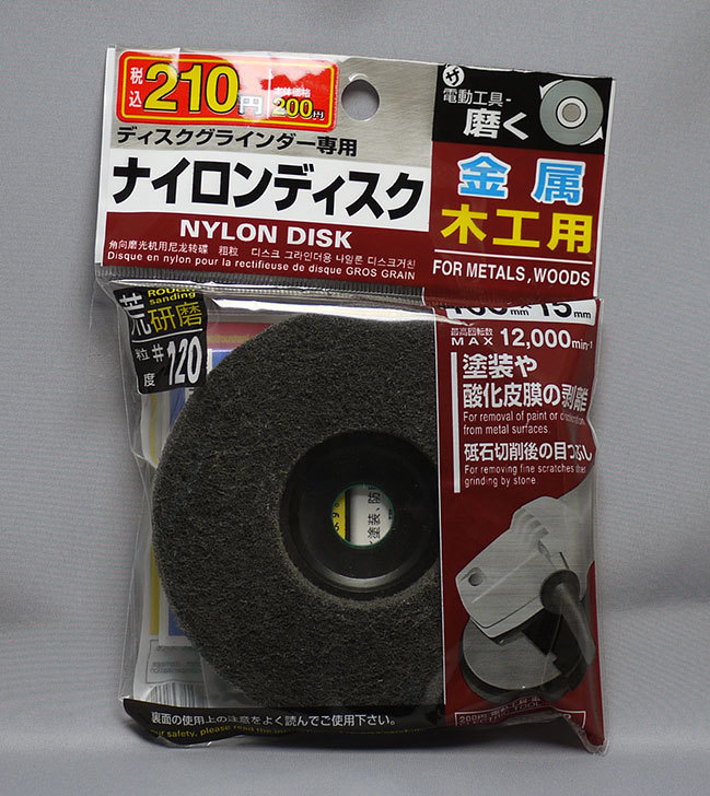 ダイソーでディスクグラインダー専用ナイロンディスクを買って来た1.jpg