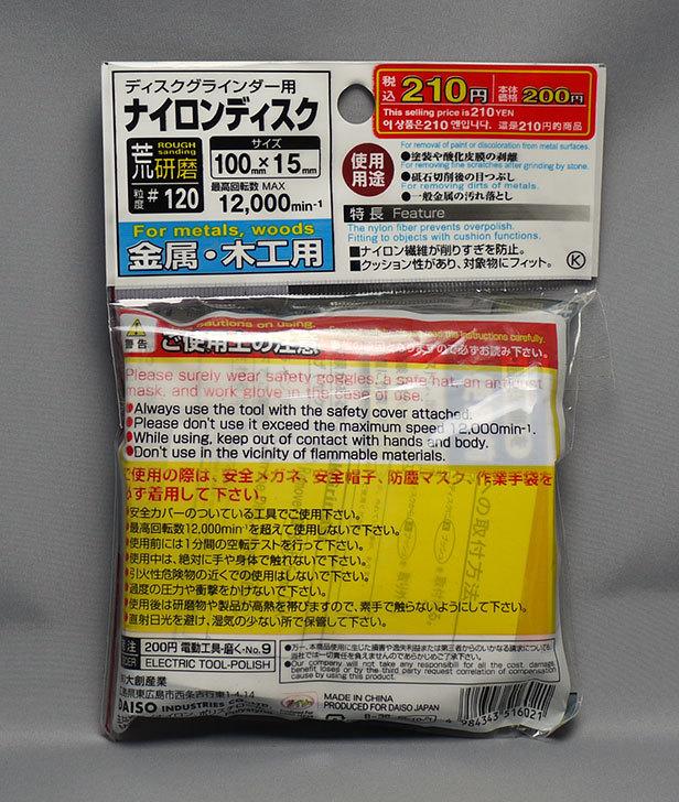 ダイソーでディスクグラインダー専用ナイロンディスクを買って来た2.jpg