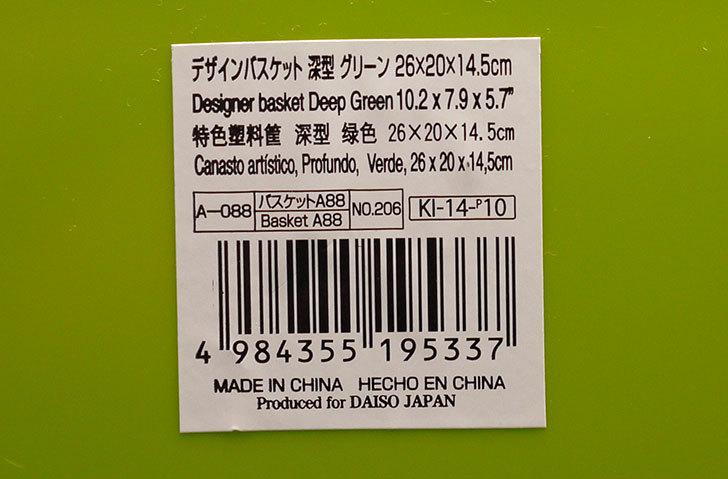 ダイソーでデザインバスケット-深型-グリーンを2個買って来た5.jpg