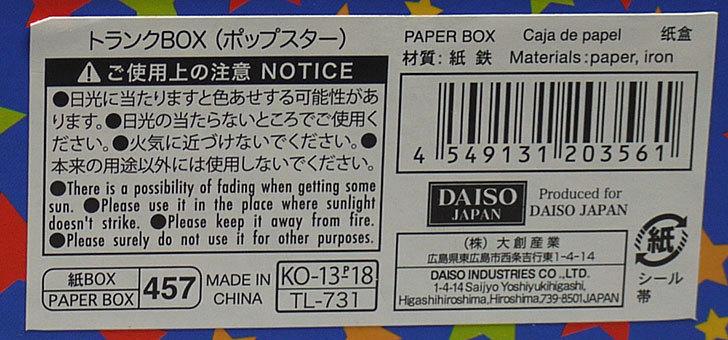 ダイソーでトランクBOX(ポップスター)を買って来た6.jpg