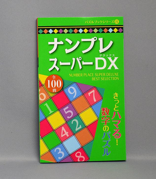ダイソーでナンプレスーパーDX-パズルブックシリーズ⑧を買って来た1.jpg