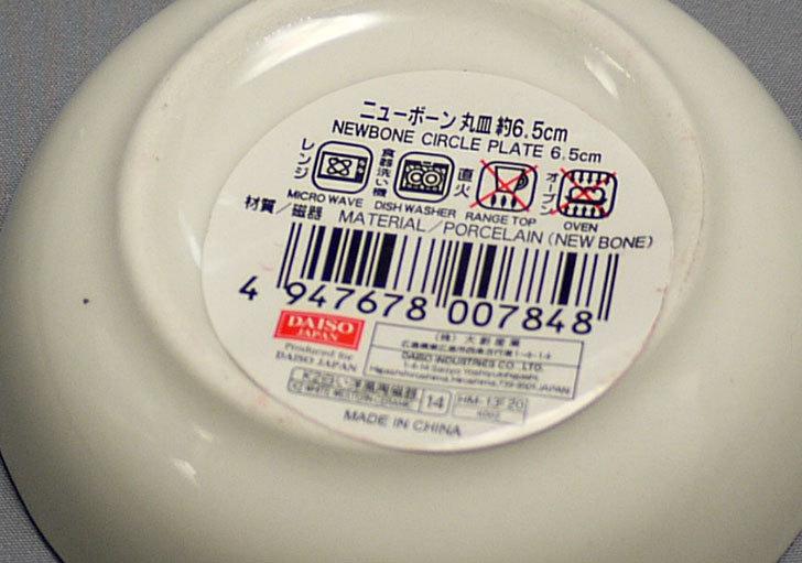 ダイソーでニューボーン丸皿-約6.5cmを5枚買って来た5.jpg