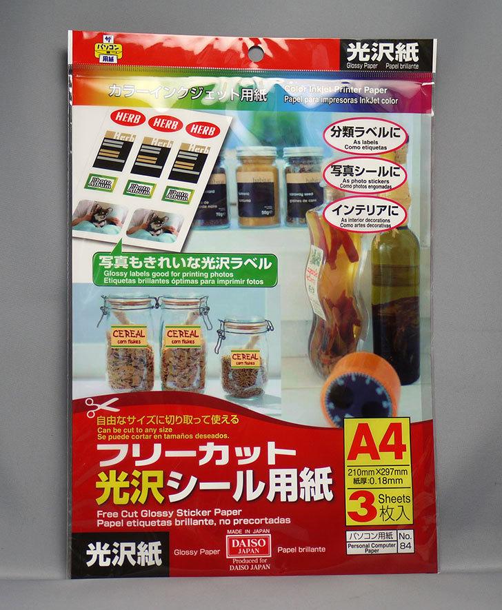 ダイソーでフリーカット光沢シール用紙A4-3枚入りを買って来た1.jpg