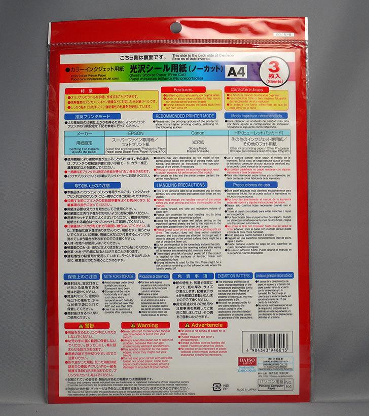 ダイソーでフリーカット光沢シール用紙A4-3枚入りを買って来た2.jpg