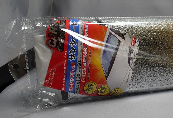 ダイソーでフロントガラス用サンシェード-130cm×60cmを買って来た1.jpg