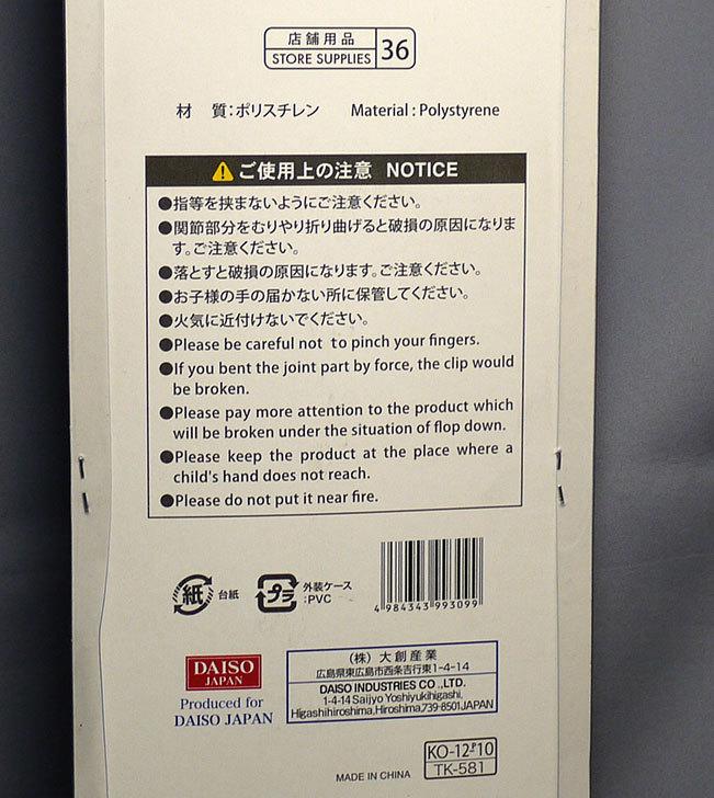 ダイソーでポップホルダー-クリップ式2を買ってきた3.jpg