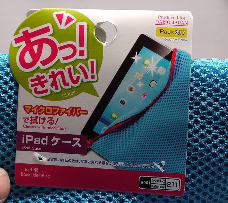 ダイソーでマイクロファイバーで拭ける!-iPadケースを買って来た5.jpg