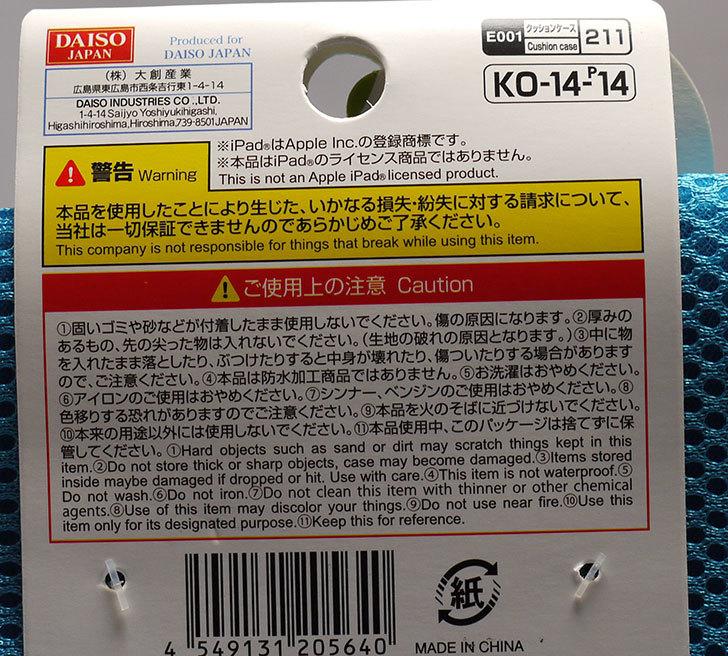 ダイソーでマイクロファイバーで拭ける!-iPadケースを買って来た6.jpg