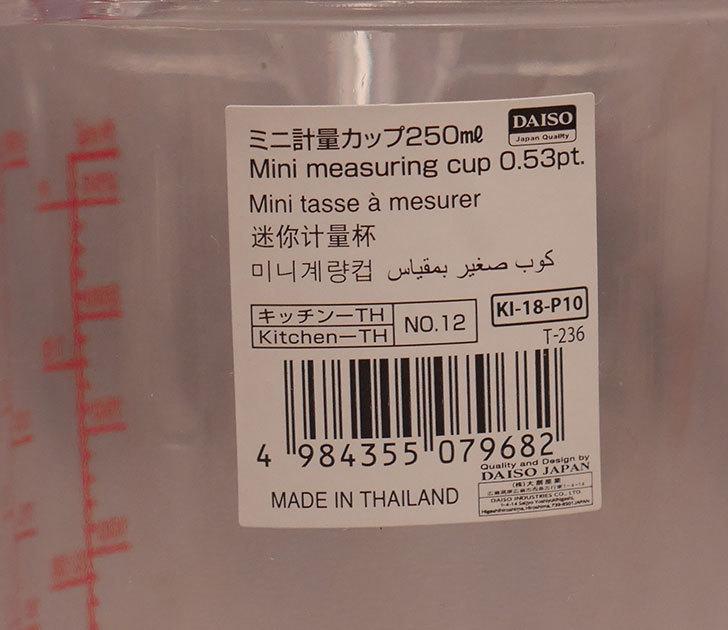 ダイソーでミニ計量カップ250mlを買ってきた4.jpg