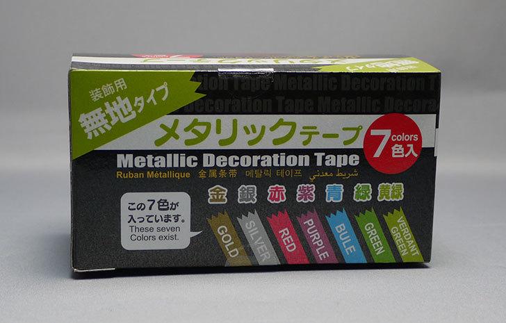 ダイソーでメタリックテープ7色入りを買ってきた1.jpg