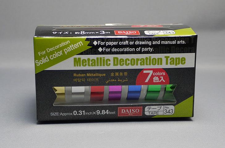 ダイソーでメタリックテープ7色入りを買ってきた2.jpg
