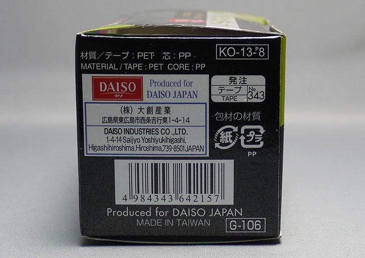 ダイソーでメタリックテープ7色入りを買ってきた3.jpg