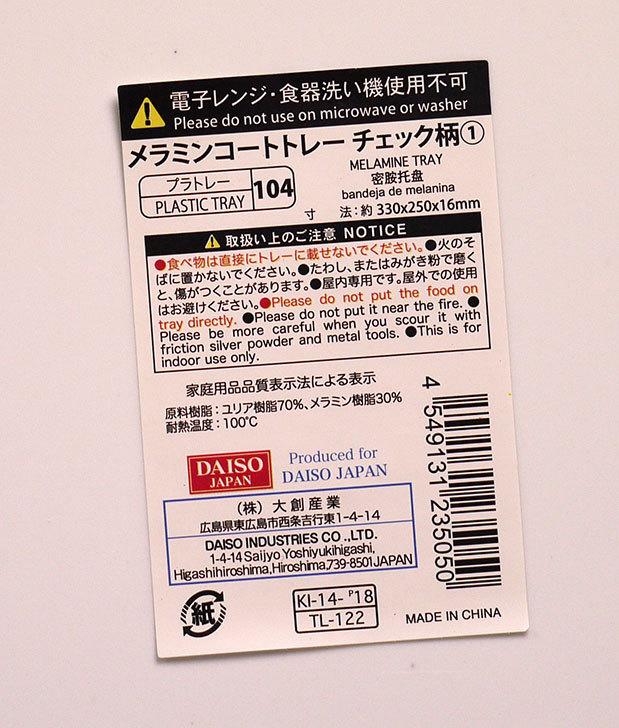 ダイソーでメラミンコートトレイチェック柄①を買って来た3.jpg
