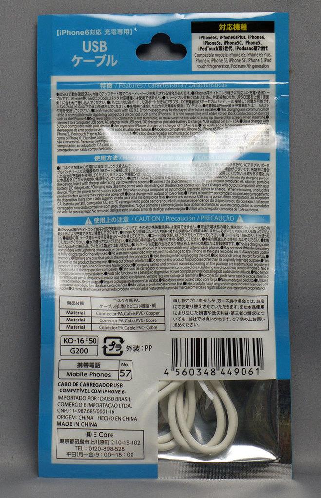 ダイソーでライトニング端子に充電できるUSBケーブルを買って来た2.jpg