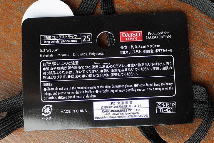ダイソーでロングストラップ-2Pを買って来た5.jpg