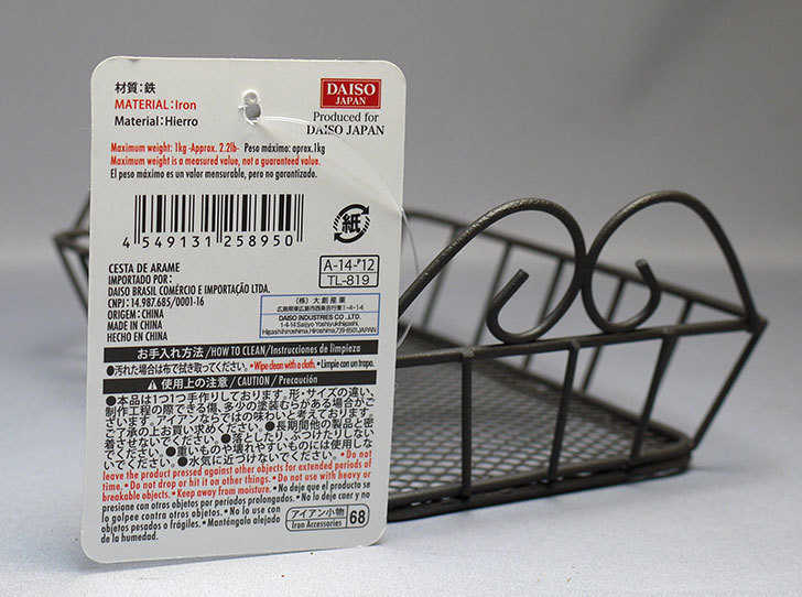 ダイソーでワイヤーデコシリーズ-ミニバスケットを買って来た5.jpg