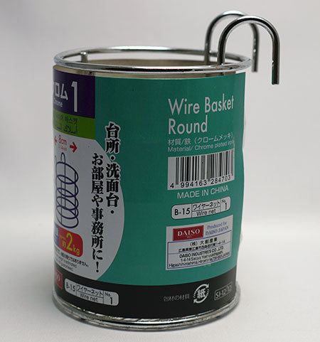 ダイソーでワイヤーネット用-カゴ-円柱-クロム1を買ってきた2.jpg