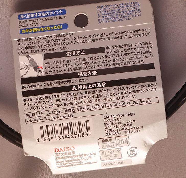 ダイソーでワイヤーロック-約45cm-ストレートタイプを買って来た5.jpg