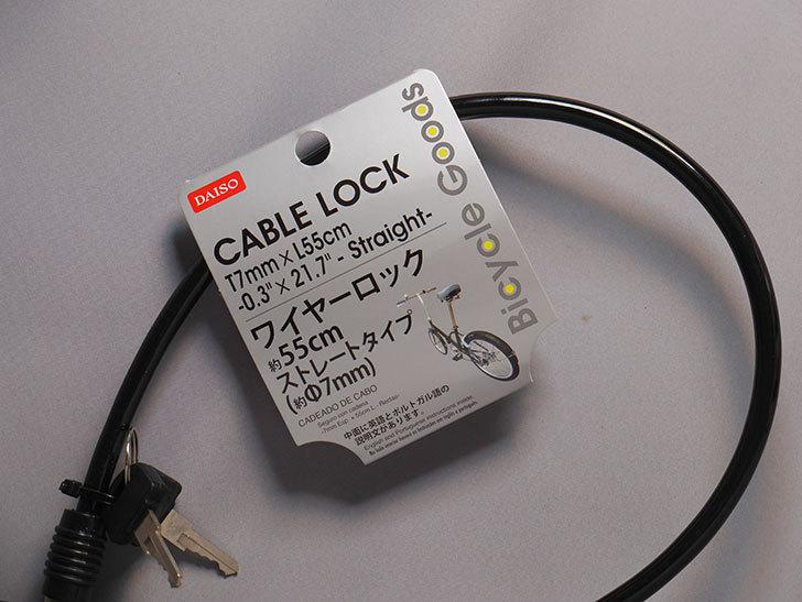 ダイソーでワイヤーロック 約55cm ストレートタイプを買って来た。100均-002.jpg