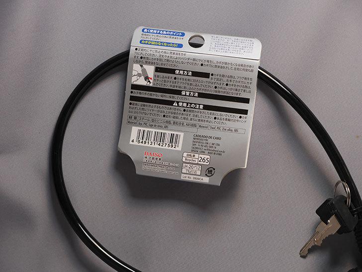 ダイソーでワイヤーロック 約55cm ストレートタイプを買って来た。100均-003.jpg