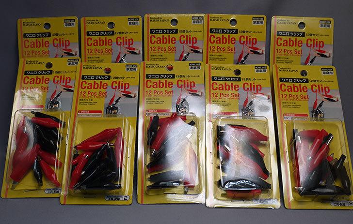 ダイソーでワニ口-クリップ-Cable-Clip-12個セット1.jpg