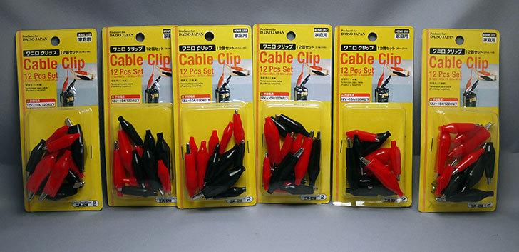 ダイソーでワニ口-クリップ-Cable-Clip-12個セットを6個買ってきた1.jpg