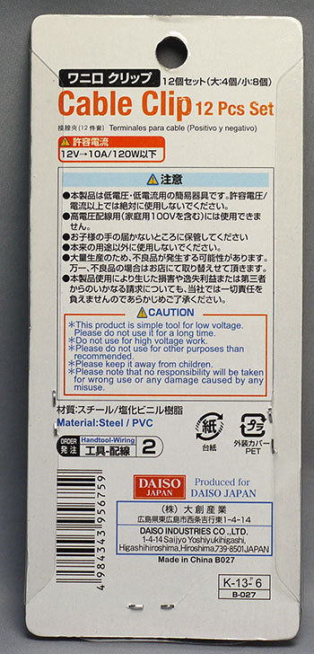 ダイソーでワニ口-クリップ-Cable-Clip-12個セットを6個買ってきた2.jpg