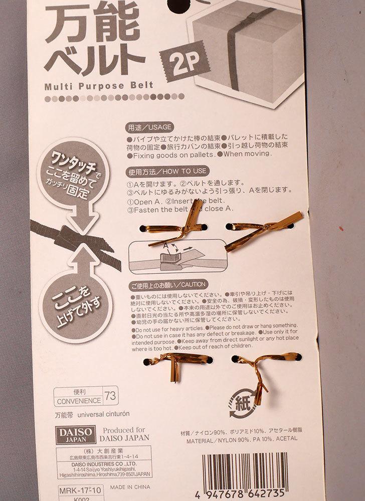 ダイソーで万能ベルト-2Pを買った2.jpg